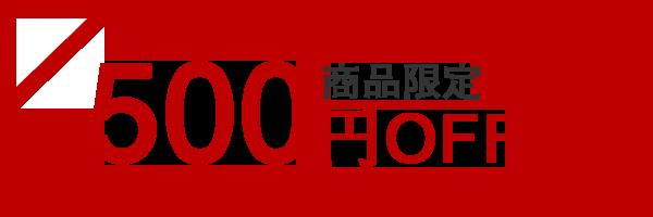 商品限定500円OFF