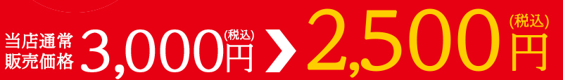 通常価格3,000円(税込)が楽天スーパーSALE限定2,500円(税込)!!