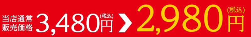 通常価格3,480円(税込)が楽天スーパーSALE限定2,980円(税込)!!