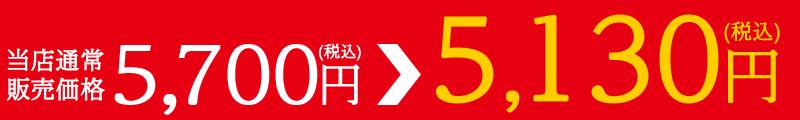通常価格5,700円(税込)が楽天スーパーSALE限定5,130円(税込)!!