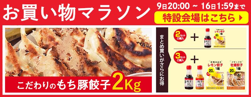 お買い物マラソン 2kgもち豚 2,980円が2,780円