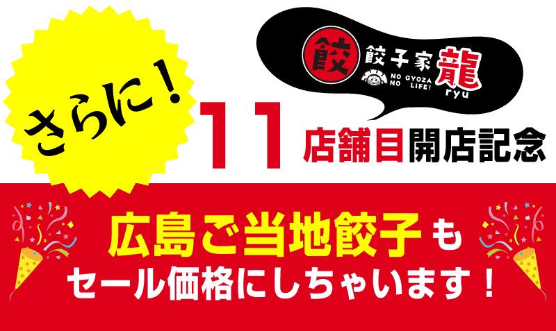 さらに広島ご当地餃子もセール価格!