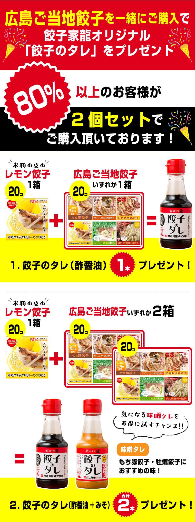 対象の広島ご当地餃子20個入りを一緒にご購入でタレプレゼント
