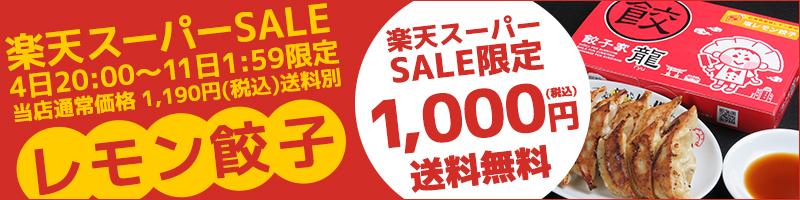 楽天スーパーセール限定 1,000円(税込)送料無料