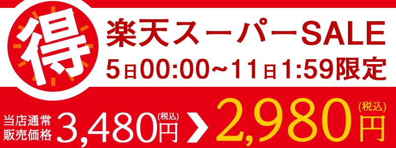 通常価格3,480円(税込)が楽天スーパーセール限定2,980円(税込)!!