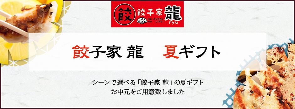 餃子家龍 お中元特集