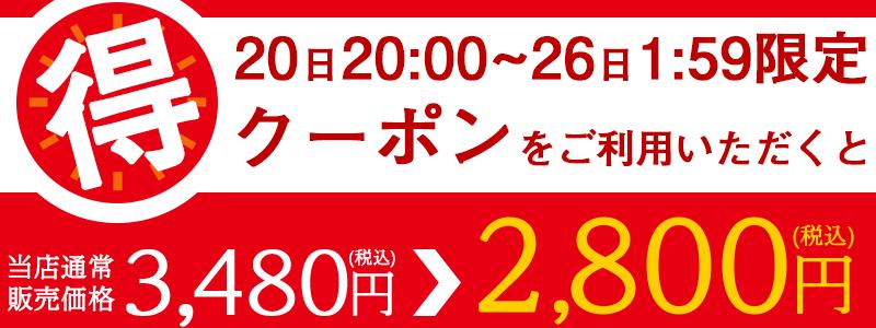 通常価格3,480円(税込)が大感謝祭限定3,000円(税込)!!