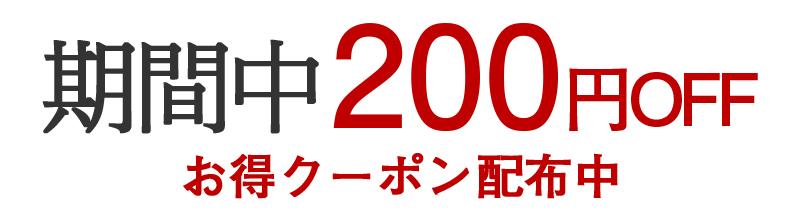 大感謝祭期間中200円OFFクーポン配布中