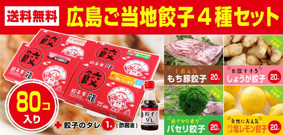 餃子4種80個(しょうが・パセリ・レモン・もち豚)酢醤油タレ付き