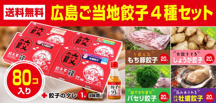 餃子4種80個(しょうが・パセリ・牡蠣・もち豚)味噌タレ付き