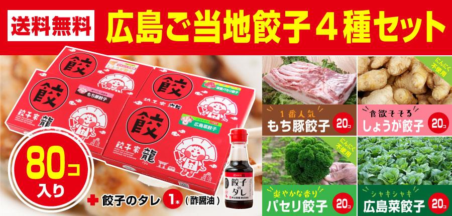 餃子4種80個(しょうが・パセリ・広島菜・もち豚)酢醤油タレ付き