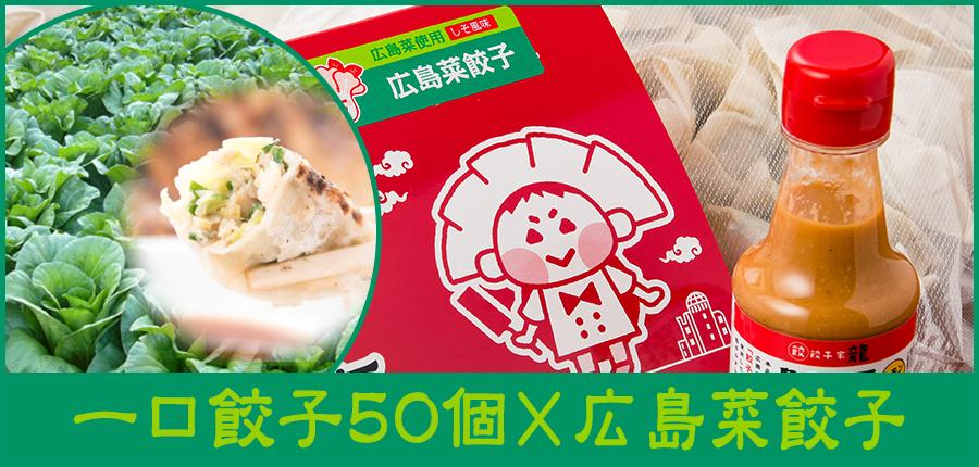 広島菜餃子+一口餃子50個入り