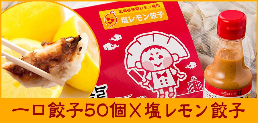 レモン餃子+一口餃子50個入り