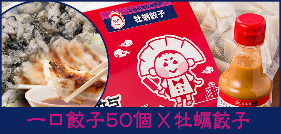 牡蠣餃子+一口餃子50個入り