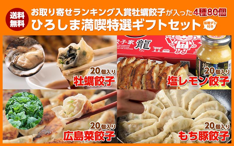 広島牡蠣・レモン・もち豚・広島菜が入ったひろしま満喫特選ギフトセット80個セット