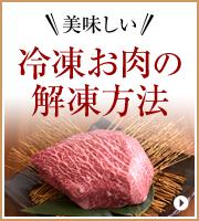 美味しい冷凍お肉の解凍方法