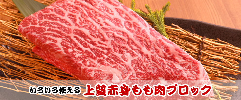 もも肉ブロック