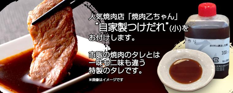 乙ちゃん特製「黒ダレ」がついてくる!