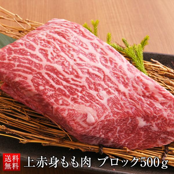 ステーキ/焼肉/ローストビーフ/たたき等様々な用途に。黒毛和牛メス牛 上質赤身もも肉ブロック 500g