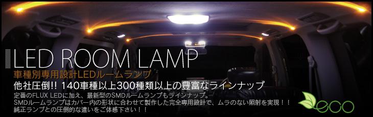 車種別専用設計LEDルームランプ 他社圧倒!140車種以上300種類以上の豊富なラインナップ