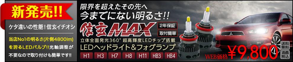 LEDヘッドライト信玄MAX
