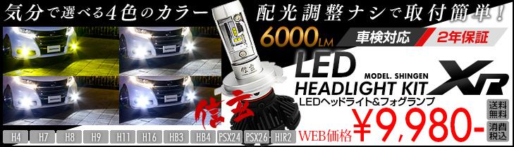 LED ヘッドライト信玄XR