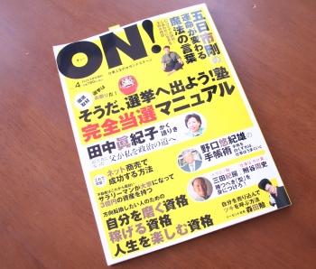 雑誌ON!(オン!)