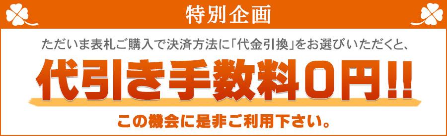 代引き手数料0円