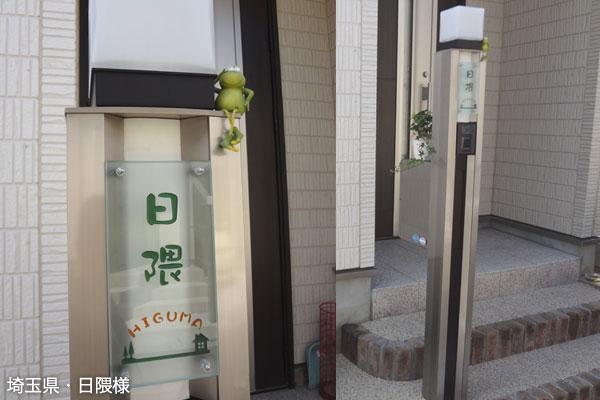 我が家の自慢の表札「埼玉県・日隈様」
