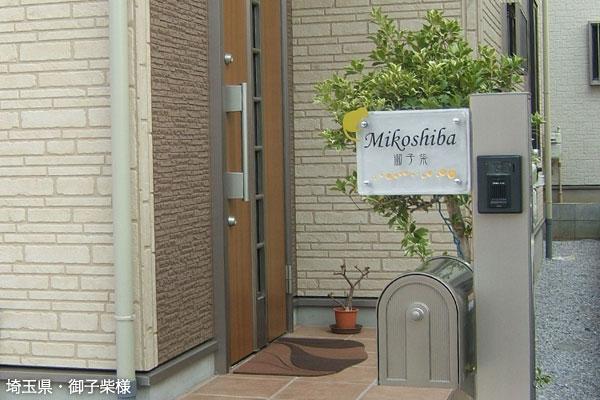 我が家の自慢の表札「埼玉県・御子柴様」