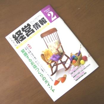 「しんきん経営情報」2007年2月号