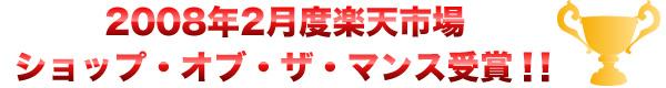 2008年2月度「楽天市場ショップ・オブ・ザ・マンス」受賞!!