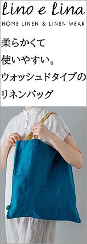 リネン エコバッグ 買い物袋