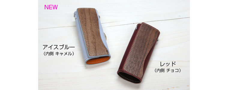 VARCO REALWOOD keycover 革製キーカバー カラーバリエーション ニューカラー