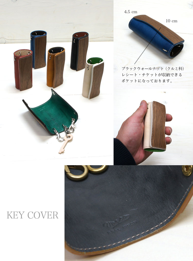 VARCO REALWOOD keycover 革製キーカバーの画像01