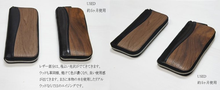 VARCO REALWOOD r-zipwallet 革製ジップ付き長財布 AGING 5ヶ月後の画像