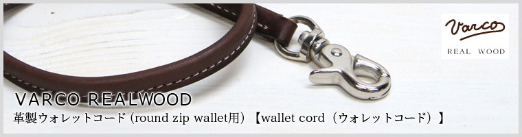 VARCO REALWOOD 革製ウォレットコード(round zip wallet用)【wallet cord(ウォレットコード)】へのリンク画像