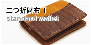 二つ折財布1 smartwallet 画像