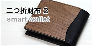 二つ折財布1 smartwallet画像