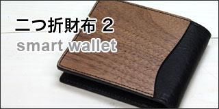 �������1 smartwallet����