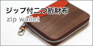ジップ付二つ折財布 zipwallet画像