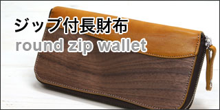 革製ジップ付き長財布 round zip wallet画像