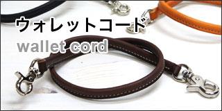 ウォレットコード wallet cord画像