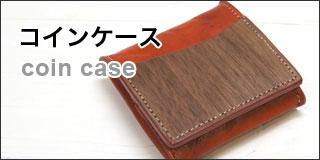 コインケース coin case画像