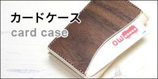 カードケース card case画像