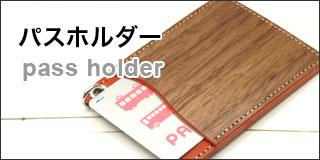 パスホルダー pass holder画像