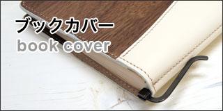 ブックカバー book cover画像