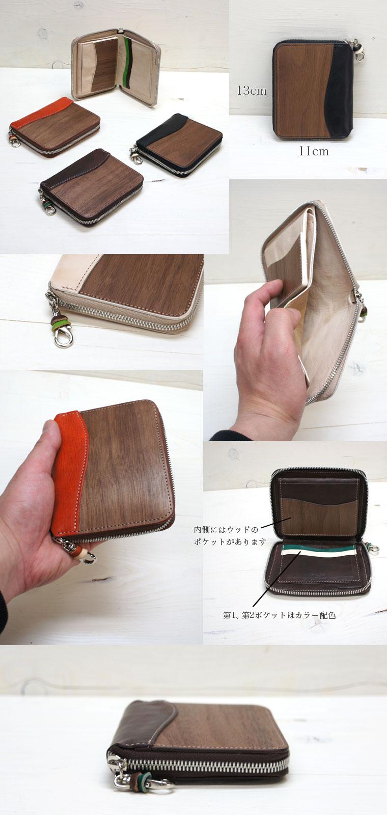 VARCO REALWOOD zipwallet 革製ジップ付き二つ折財布の画像01
