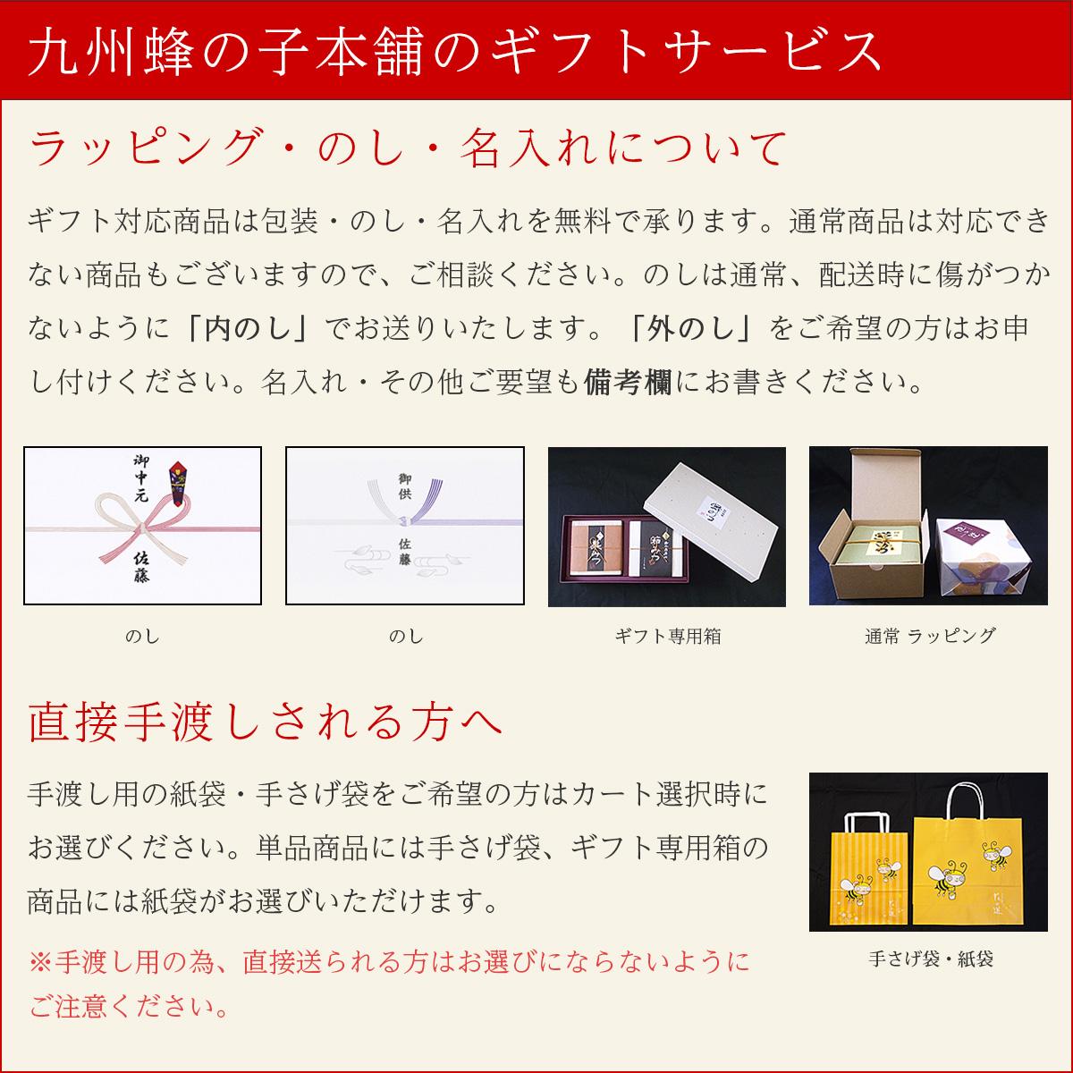 九州蜂の子本舗のギフトサービス