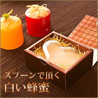 スプーンで頂く白い蜂蜜(箱みつ)